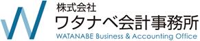 横浜の税理士・会計士・税務ならワタナベ会計事務所へ